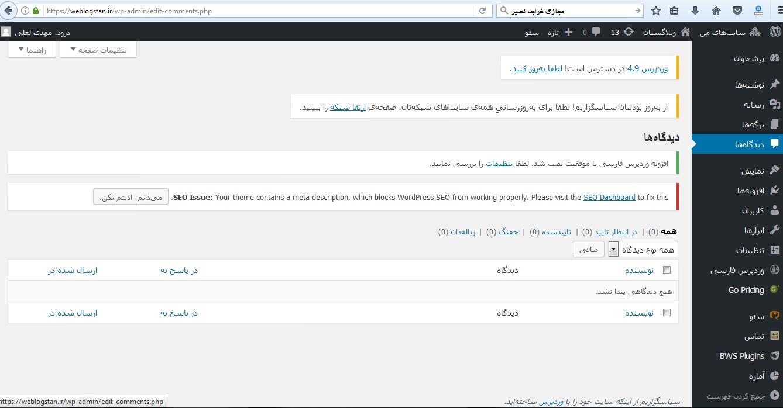 نظرات دهی حرفه ای در وبلاگ