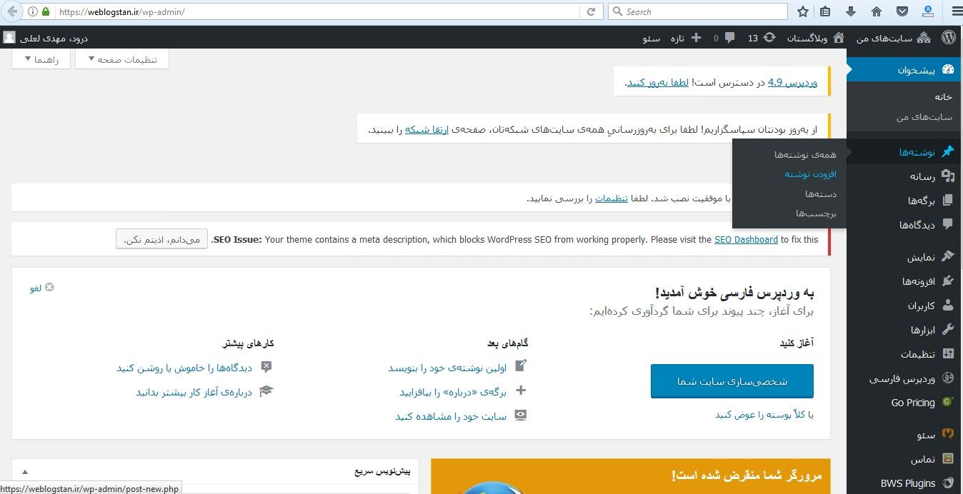 آموزش انتشار مطلب در وبلاگ