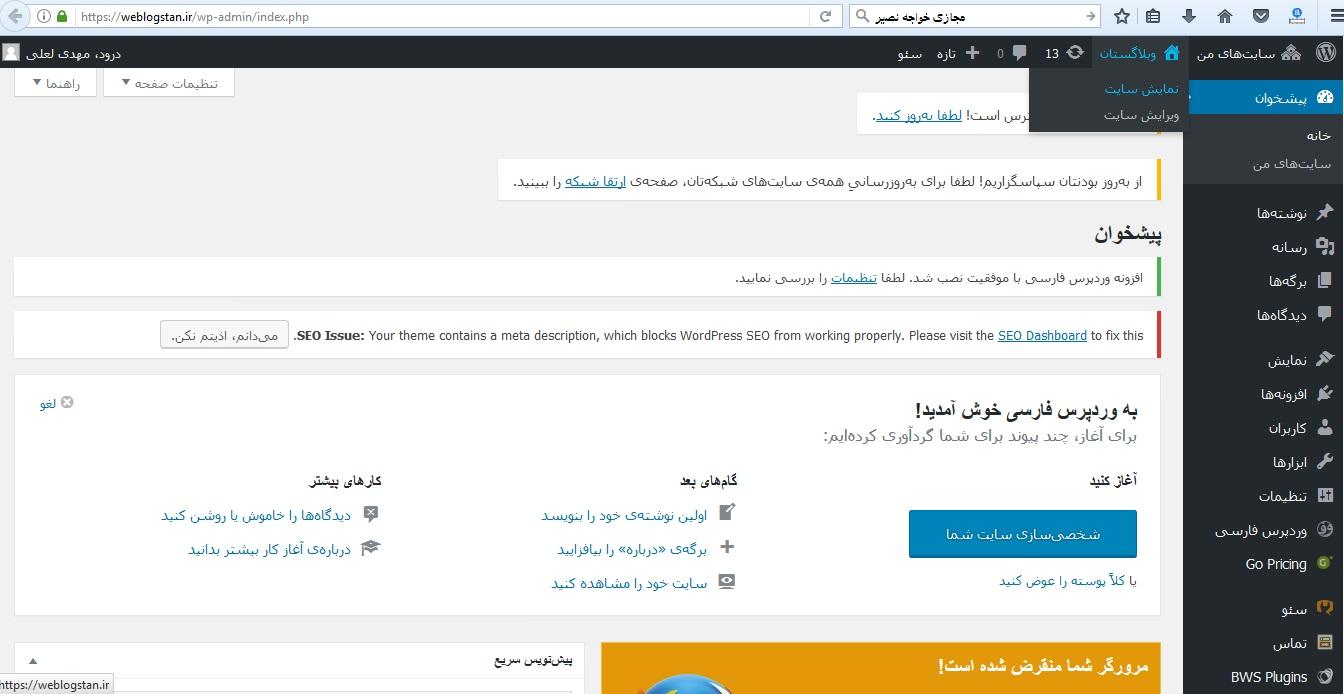 نمایش وبلاگ در وبلاگستان